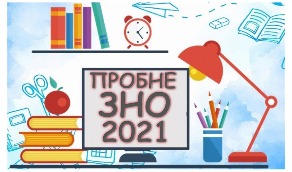 """Картинки по запросу """"реєстрація на пробне зно 2021"""""""